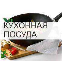 Открыть раздел: Кухнная посуда, посуда для кухни. Емкости для хранения продуктов. Кастрюли. Кухонные аксессуары. Кухонные ножи. Мельницы для перца и соли. Посуда для запекания. Сковороды.