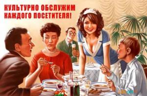 ФУНКЦИИ ОФИЦИАНТА