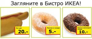 СПЕЦИФИКА БИСТРО