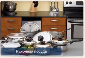 Покупаем посуду и кухонную утварь через интернет