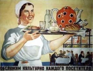 Порядок обслуживания в ресторане