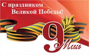 Поздравляем наших гостей с 9 МАЯ! Днем когда мы надрали всей европе!