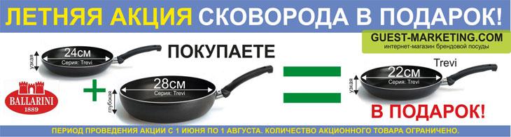 АКЦИЯ: При покупке двух сковородок – одна в подарок!