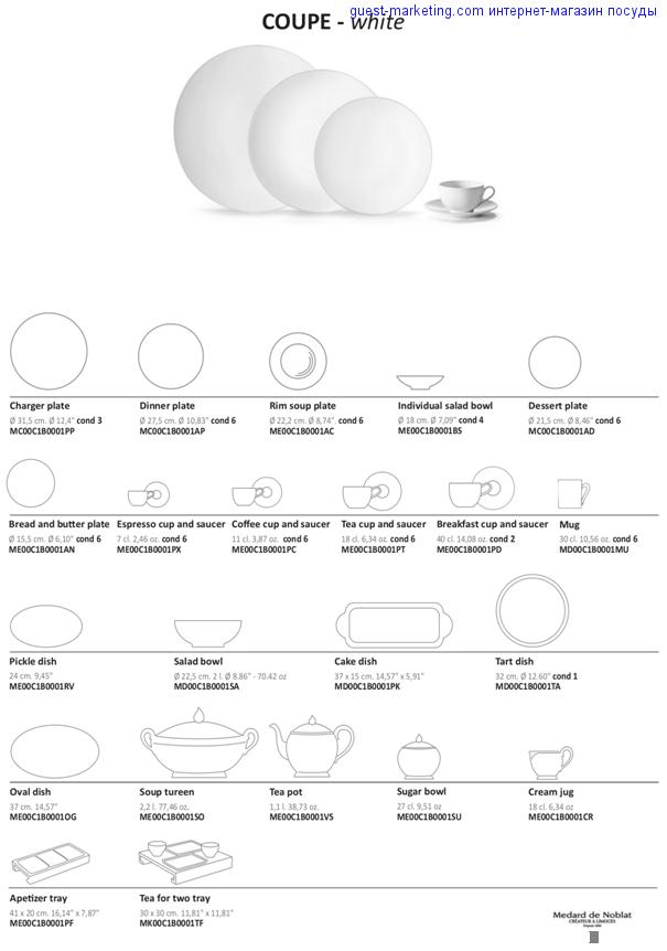 французская посуд