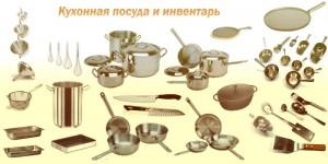 Как опытной хозяйке выбрать посуду для своей кухни