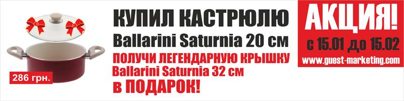 Акция! При покупке Сатурния кастрюля 20 см = Сатурния крышка 20 см в подарок. с 15.01 по 15.02.14
