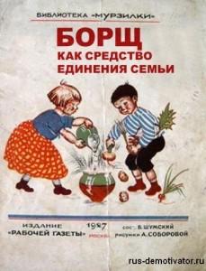 Рецепт самого вкусного борща