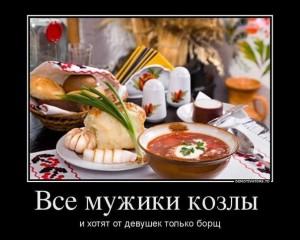 Рецепт вкусного борща!