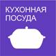 Покупайте посуду и другие товары в интернет-магазине GUEST-MARKETING.COM