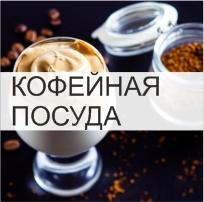 Открыть раздел: Кофейная посуда, посуда для кофе. Взбиватели для молока, дорожные кофейники, термокружки и термосы