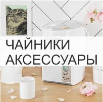 Открыть раздел: Чайники заварочные от мировых брендов. Качественные, экологически чистые.