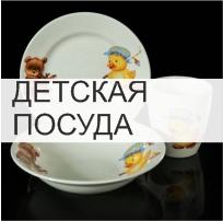 Открыть раздел: Детская посуда. От ведущих мировых брендов, экологически чистая продукция.