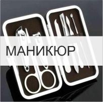 Открыть раздел: Немецкие профессиональные и полупрофессиональные маникюрные наборы
