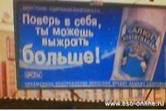 оскорбительная реклама